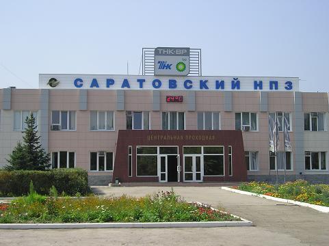 Саратовский НПЗ