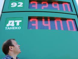 Цены на бензин.
