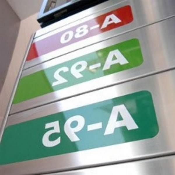 бензин 95 и 92
