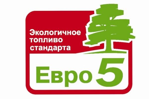 евро -5