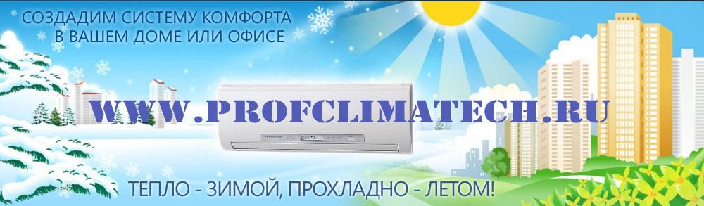Профессиональные климатические технологии