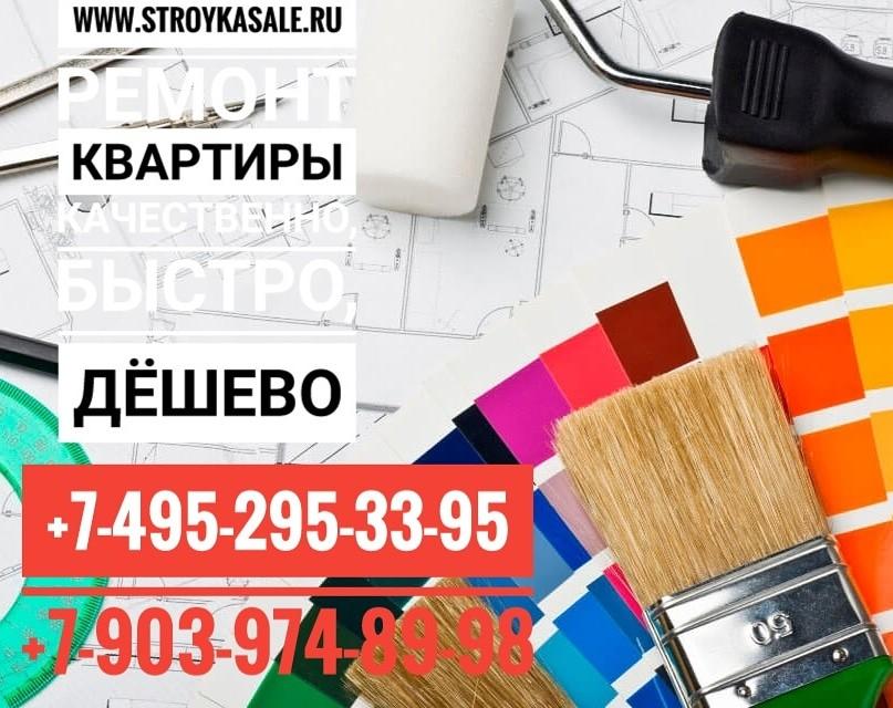 Stroykasale.ru Ремон квартир, офисов, домов под ключ Москва и область